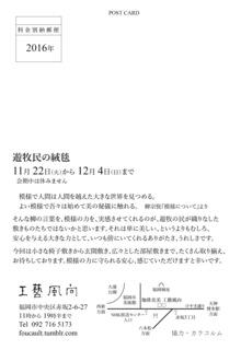 20161122_裏.jpg